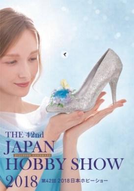 第42回 2018日本ホビーショー