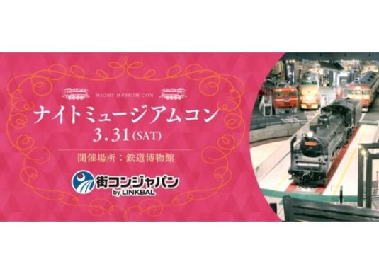 夜の鉄道博物館を貸切り!旅気分・デート気分で楽しめる♪「ナイトミュージアムコン」3月31日開催!
