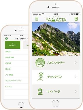 山登りのスタンプラリーアプリ「ヤマスタ」