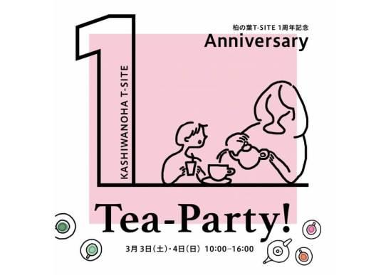 【柏の葉T-SITE】「Tea-Party!」3月3・4日に開催!