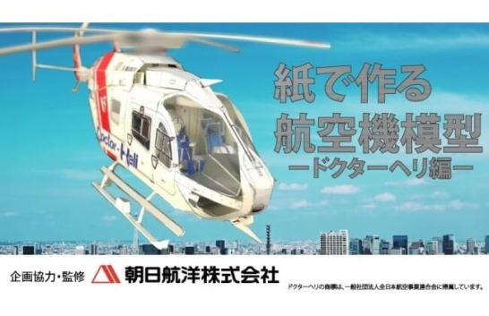 「ドクターヘリ」ペーパークラフト素材を公開 - ブラザー工業