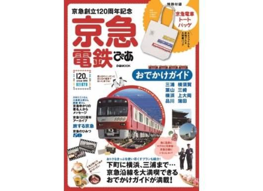 『京急電鉄ぴあ』(ぴあ)
