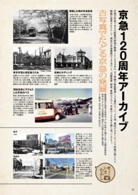 京急120周年アーカイブ