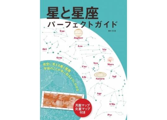 星と星座パーフェクトガイド - 誠文堂新光社