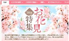レッツエンジョイ東京・2018お花見特集