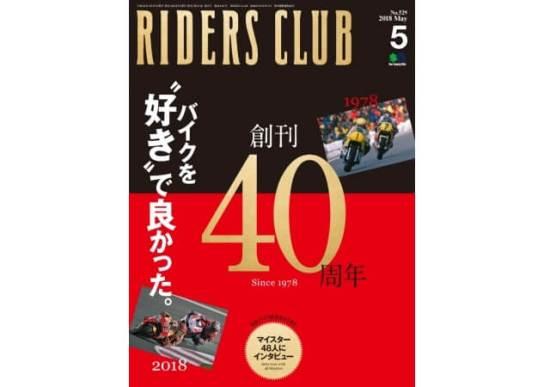 創刊40周年記念『RIDERS CLUB』特大号発売!