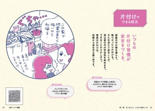 女性視点の防災ブック「東京くらし防災」