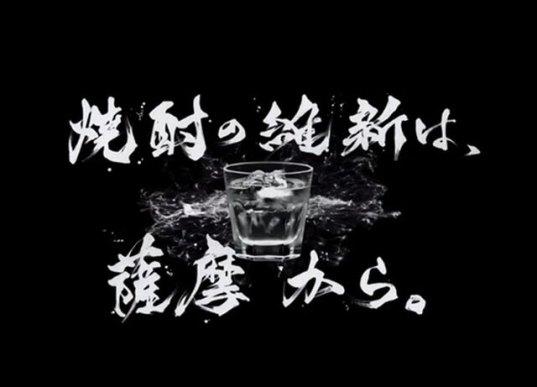 明治維新150周年記念焼酎「黒白波 維新ラベル」数量限定発売