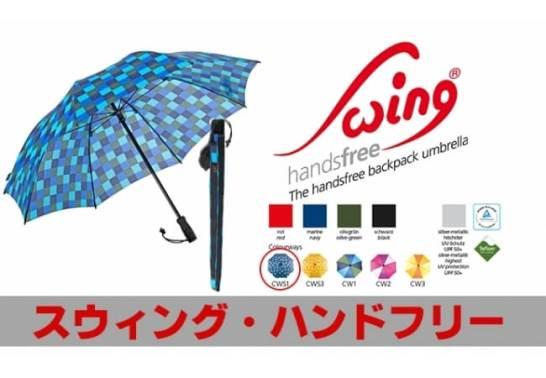 EuroSchirm スウィング・ハンドフリー(カラー展開9色)