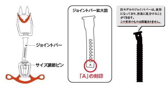 「LXT-10&12 アイゼン」回収のお知らせとお詫び - モンベル(不具合の内容)