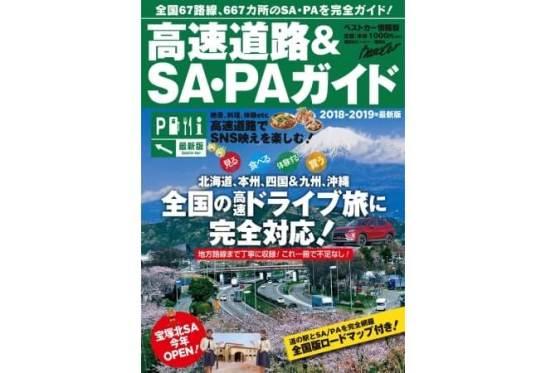 高速道路&SA・PAガイド 2018-2019年最新版