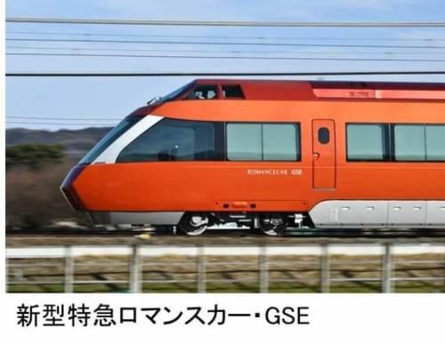 新型特急ロマンスカー GSE