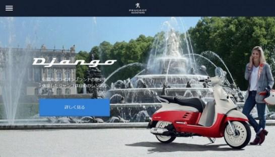 プジョースクーター・オフィシャルサイト