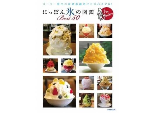 にっぽん氷の図鑑 Best50