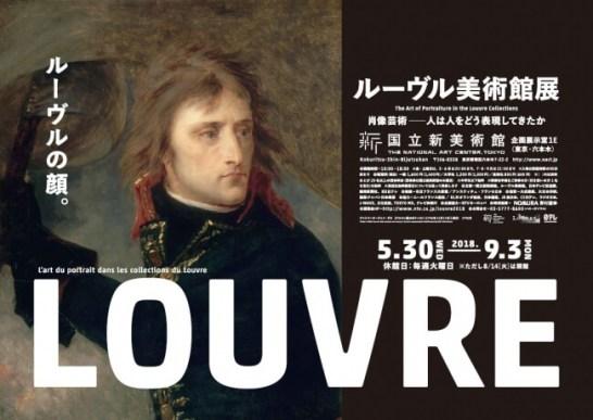 ルーヴル美術館展 肖像芸術  ― 人は人をどう表現してきたか