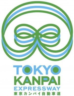 東京カンパイ自動車道 - ロゴ