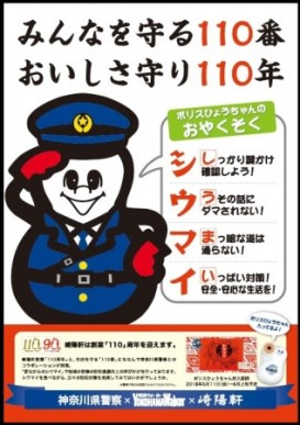 奈川県警察×横浜ウォーカー×崎陽軒コラボ ポスター
