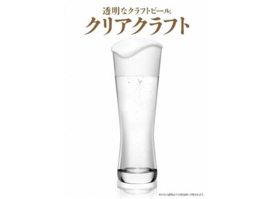 透明なクラフトビール※「クリアクラフト」- アサヒビール