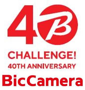 ビッグカメラ - 開業40周年