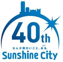サンシャインシティ - 開業40周年