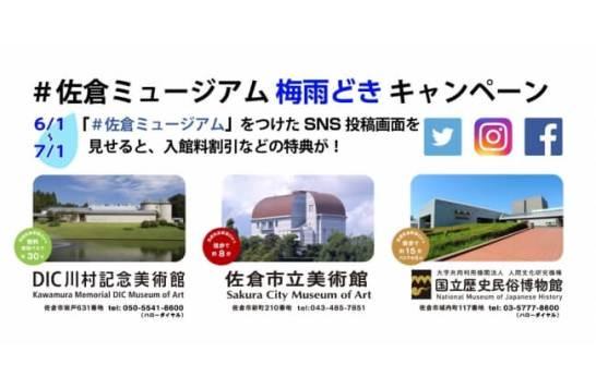 #佐倉ミュージアム SNS梅雨どきキャンペーン
