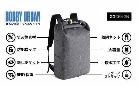 スリ防止リュックBobbyの最新版「Bobby Urban(ボビーアーバン)」がついに日本初上陸!