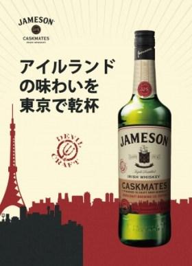ジェムソン カスクメイツ − 東京エディション