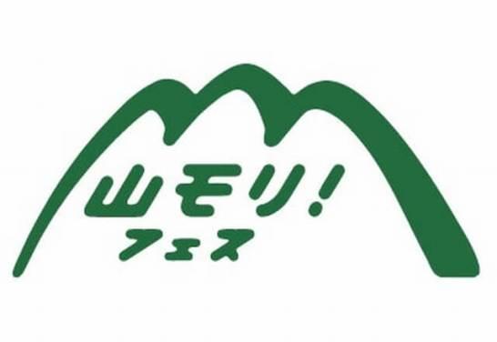 TANZAWA 山モリ!フェス 2018