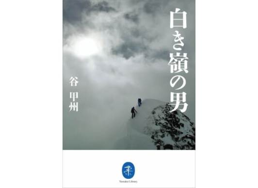 本格山岳小説『白き嶺の男』 - ヤマケイ文庫