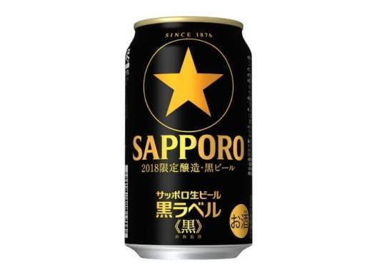サッポロ生ビール黒ラベル<黒>