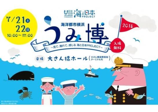 海洋都市横浜うみ博2018~見て、触れて、感じる 海と日本PROJECT~