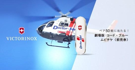 「劇場版コード・ブルー ―ドクターヘリ救急救命―」のムビチケ(前売券)があたる第一弾キャンペーン