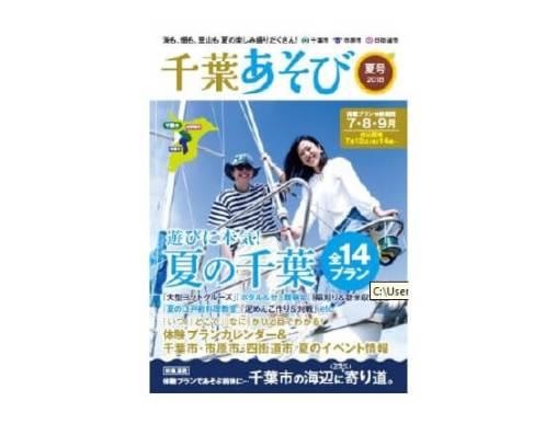 無料誌「千葉あそび」(2018夏号)を発行!