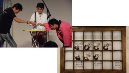 全日本製造業コマ大戦 「ものづくり・匠の技の祭典場所」