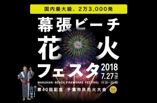 幕張ビーチ花火フェスタ2018