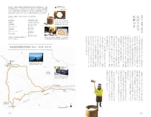 あっ、そんな山の楽しみ方あったんだ 四角友里待望の新刊!『山登り12ヵ月』刊行