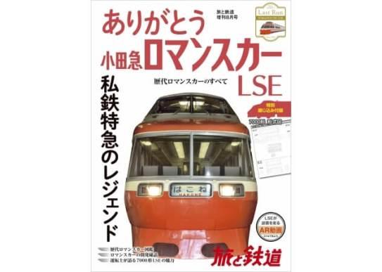 『旅と鉄道』増刊8月号「ありがとう小田急ロマンスカーLSE」