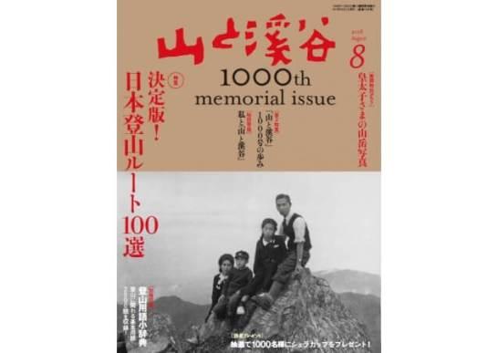 月刊誌『山と溪谷』は、2018年8月号(7/14発売)で通巻1000号を迎えます