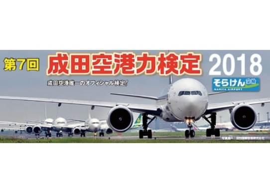 第7回成田空港力検定「そらけん」開催決定!