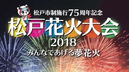 松戸花火大会