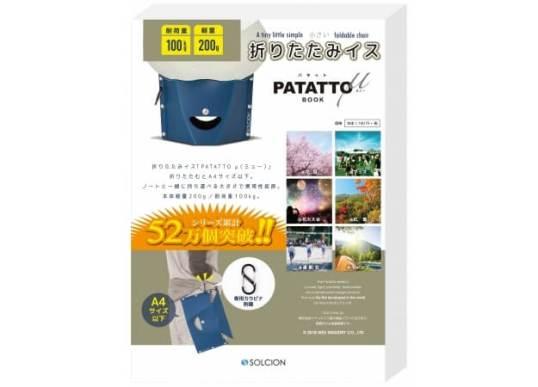 PATATTO μ BOOK 発売