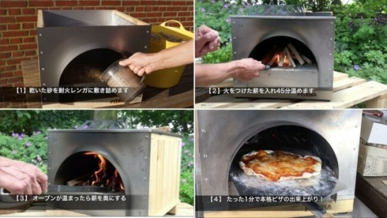 オランダ PITEBA社のドーム型ピザオーブン 「バッケン BAKKEN」が日本初上陸!