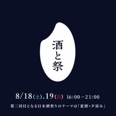 【柏の葉T-SITE】冷酒で納涼。全国の日本酒が集まるイベントを柏の葉T-SITEで開催
