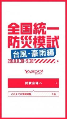 STEP1】Yahoo! JAPANアプリを開き、「全国統一防災模試 台風・豪雨編」をスタート