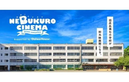 高島平の廃校が1日限りの野外映画館になる。9月8日(土)旧高島第七小学校で「SING/シング」を無料上映。