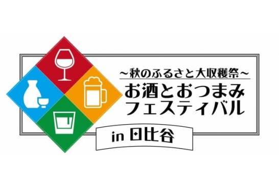 【秋のふるさと大収穫祭】お酒とおつまみフェスティバル in 日比谷