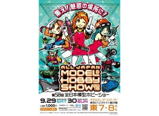 第58回全日本模型ホビーショー