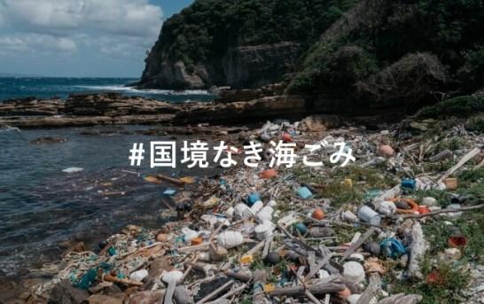 「海洋プラスチック憲章」への署名を日本政府に求める「#国境なき海ごみ」キャンペーン