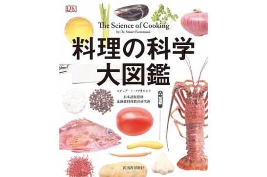 料理の科学 大図鑑 - 河出書房新社