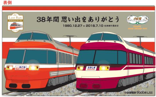 ③記念サボプレート(表)